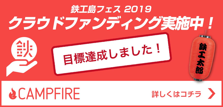 鉄工島フェス 2019 クラウドファンディング実施中!