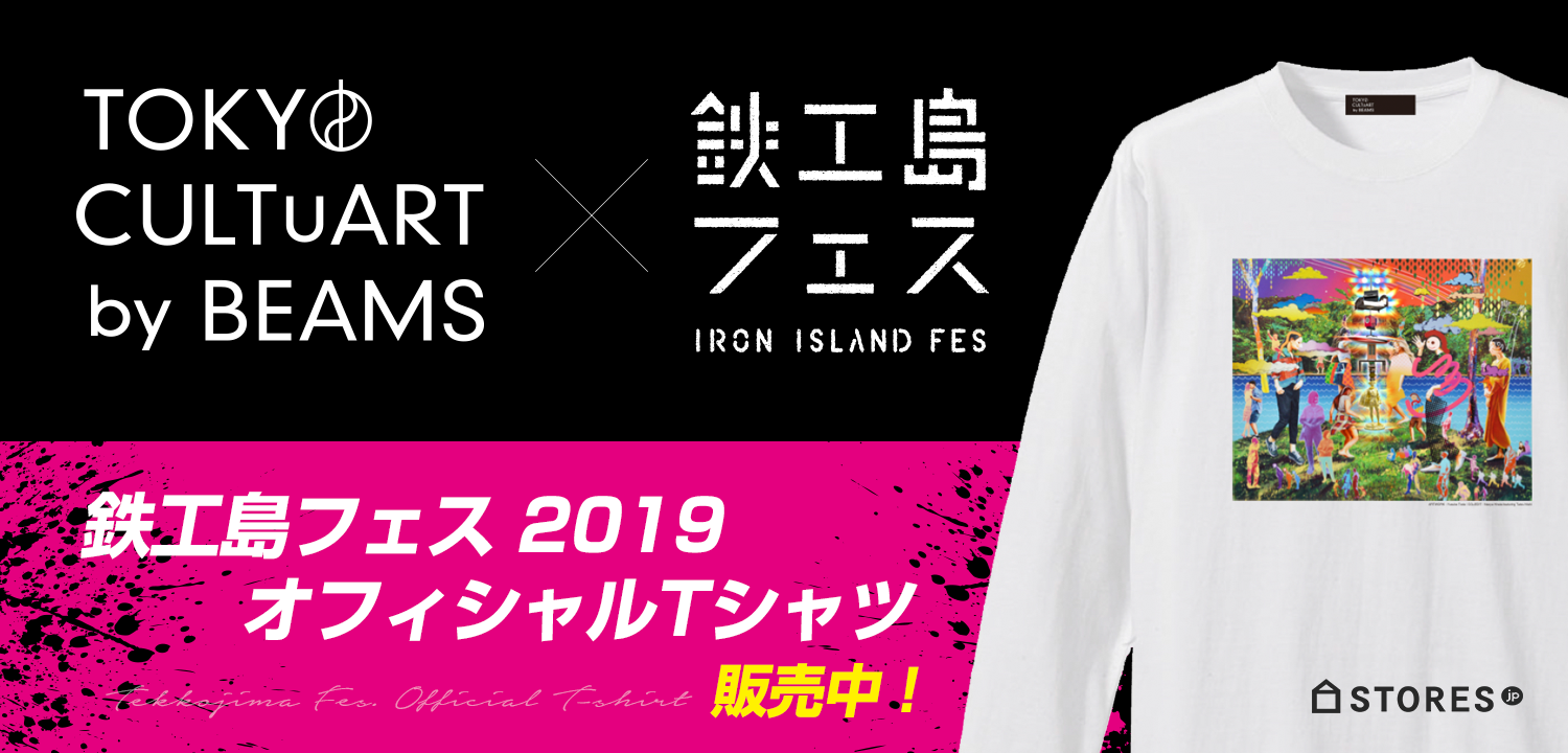 IRON ISLAND FES 2019 official store