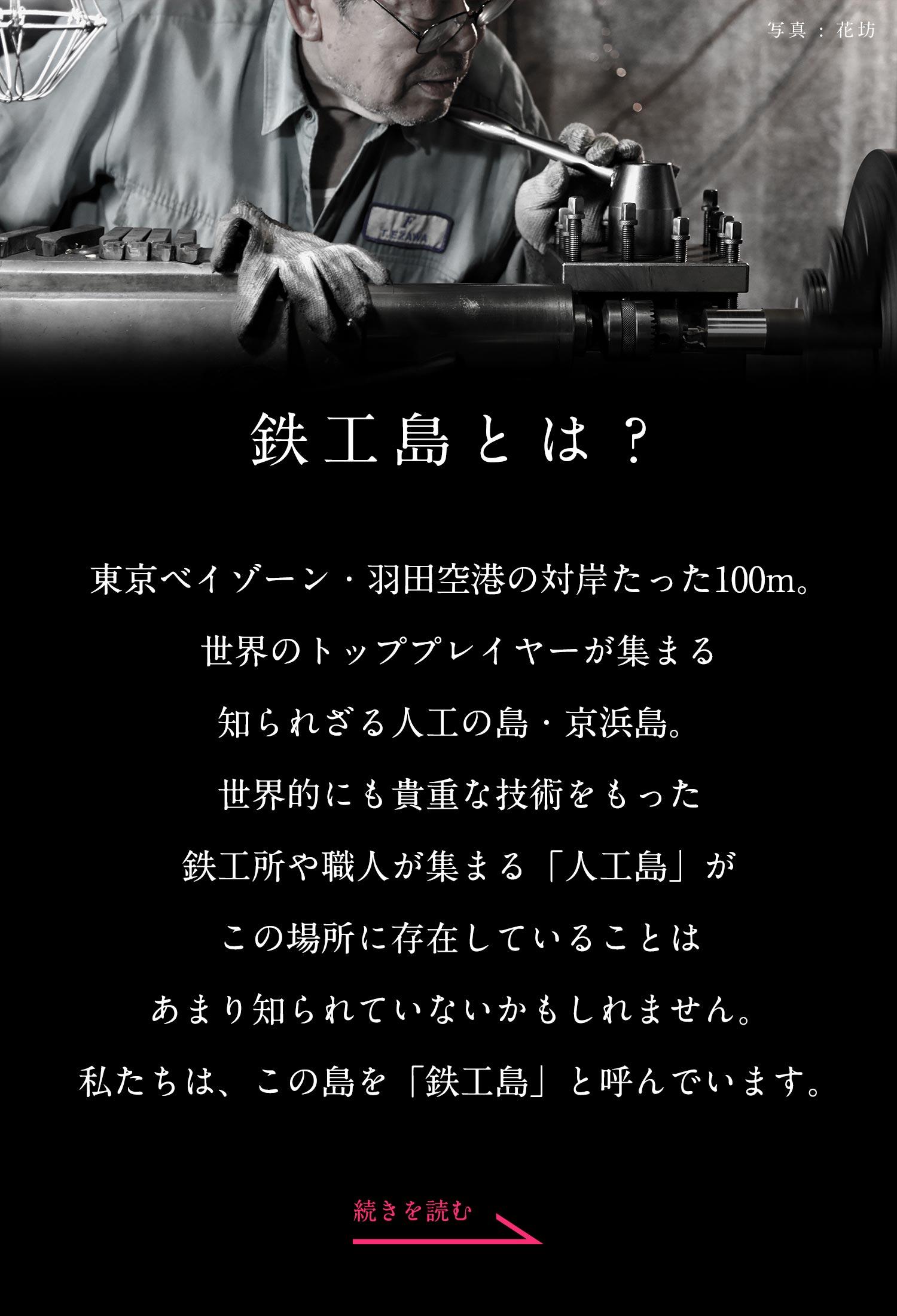 鉄工島フェス 2018 〜IRON ISLAND FES. 2018〜 鉄工島FESとは?
