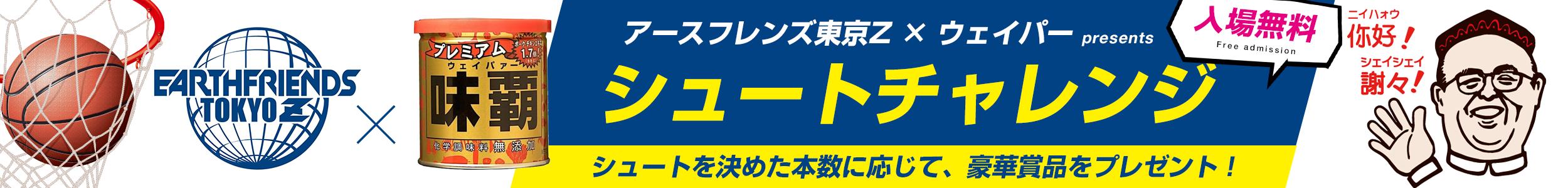 アースフレンズ東京Z × ウェイパー presents シュートチャレンジ