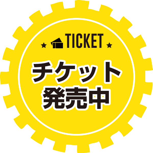 チケット発売中